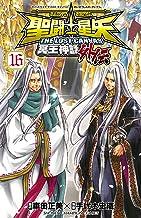 表紙: 聖闘士星矢 THE LOST CANVAS 冥王神話外伝 16 (少年チャンピオン・コミックス) | 車田正美