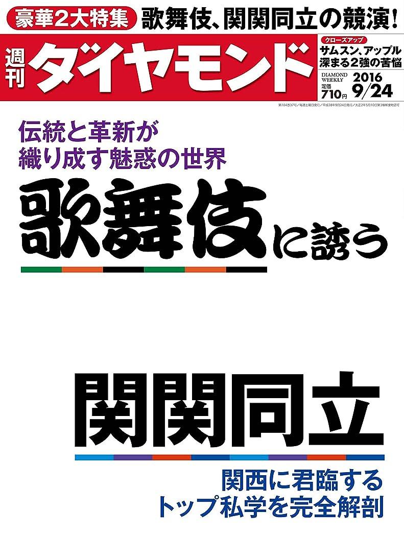 急速な審判インフレーション週刊ダイヤモンド 2016年9/24号 [雑誌]