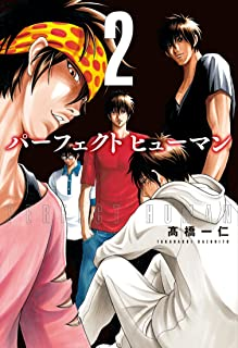 パーフェクト ヒューマン 2巻 (トレイルコミックス)