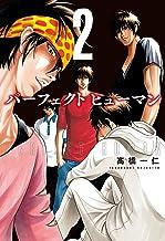 表紙: パーフェクト ヒューマン 2巻 (トレイルコミックス) | 高橋一仁