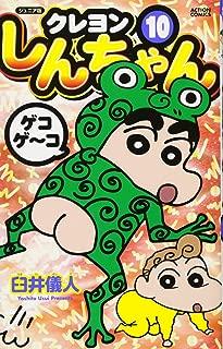 ジュニア版 クレヨンしんちゃん(10) (アクションコミックス)