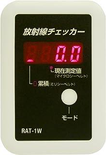 放射線チェッカー ホワイト RAT-1W