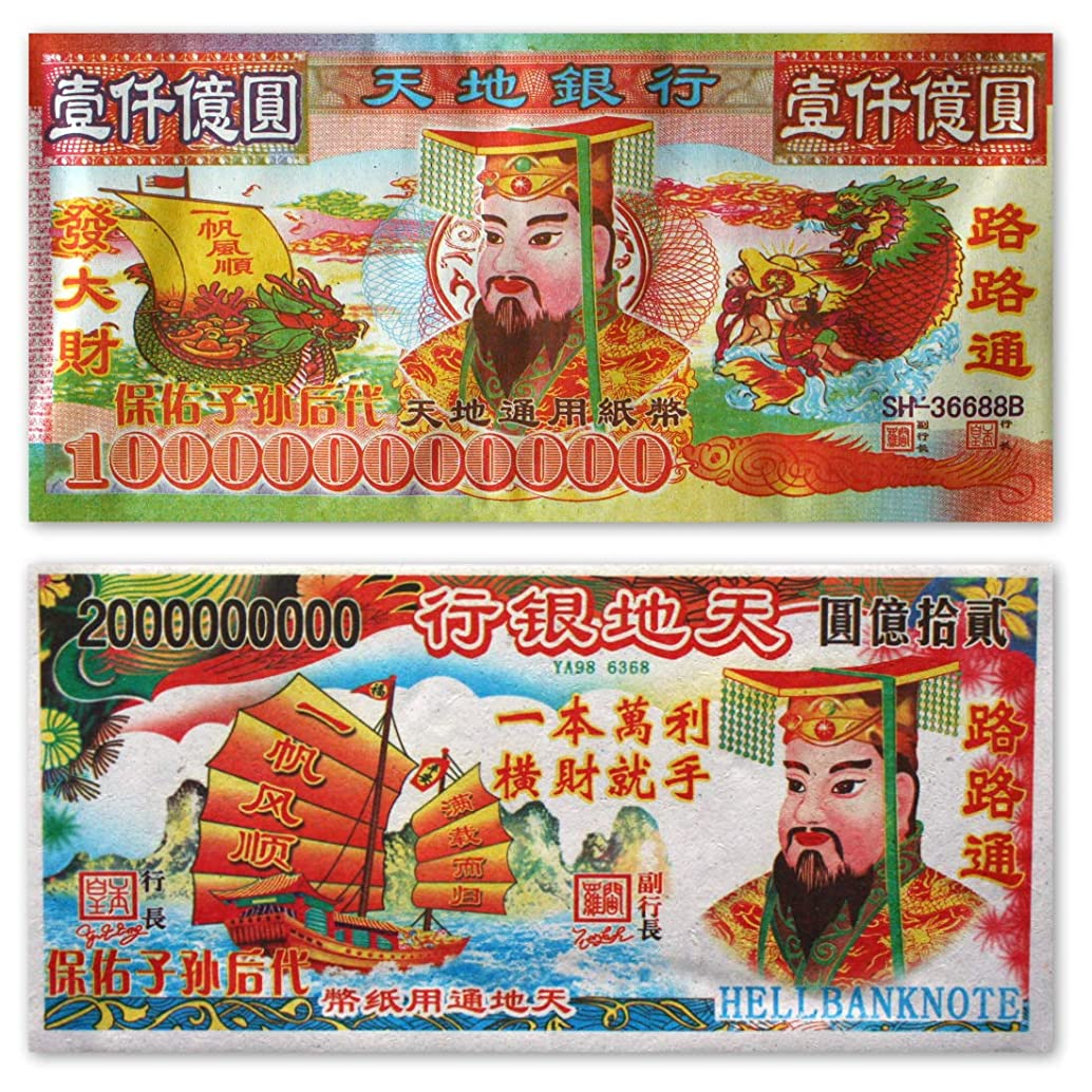 Bank of Heaven and Earth - 50 Piece Chinese Joss Paper Collection - XL Size - 100,000,000,000 & 2,000,000,000 Dollar Hell Bank Notes for Funerals, the Qingming Festival and the Hungry Ghost Festival
