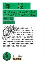 舞姫・うたかたの記 他三篇 (岩波文庫)