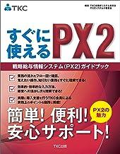 表紙: すぐに使えるPX2戦略給与情報システム(PX2)ガイドブック   TKC全国会 システム委員会