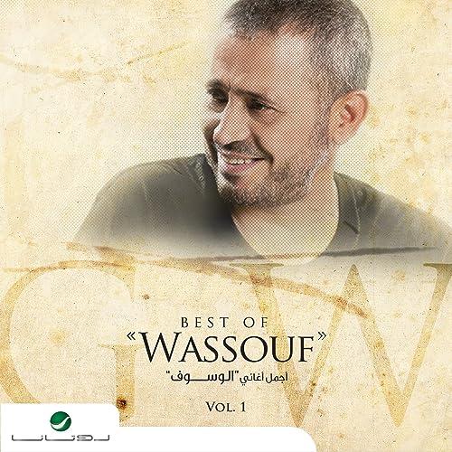 WASSOUF GARAH TABEEB GEORGE GRATUIT TÉLÉCHARGER MP3