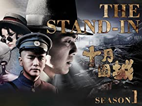 The Stand-In Season 1