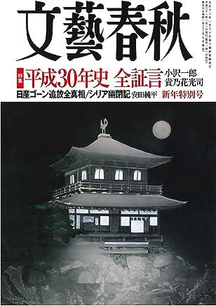 文藝春秋 2019年1月号