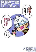 表紙: 機動戦士ガンダムさん (18)の巻 (角川コミックス・エース) | 矢立肇・富野由悠季