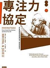 專注力協定:史丹佛教授教你消除逃避心理,自然而然變專注。: Indistractable: How to Control Your Attention and Choose Your Life (Traditional Chinese Edit...