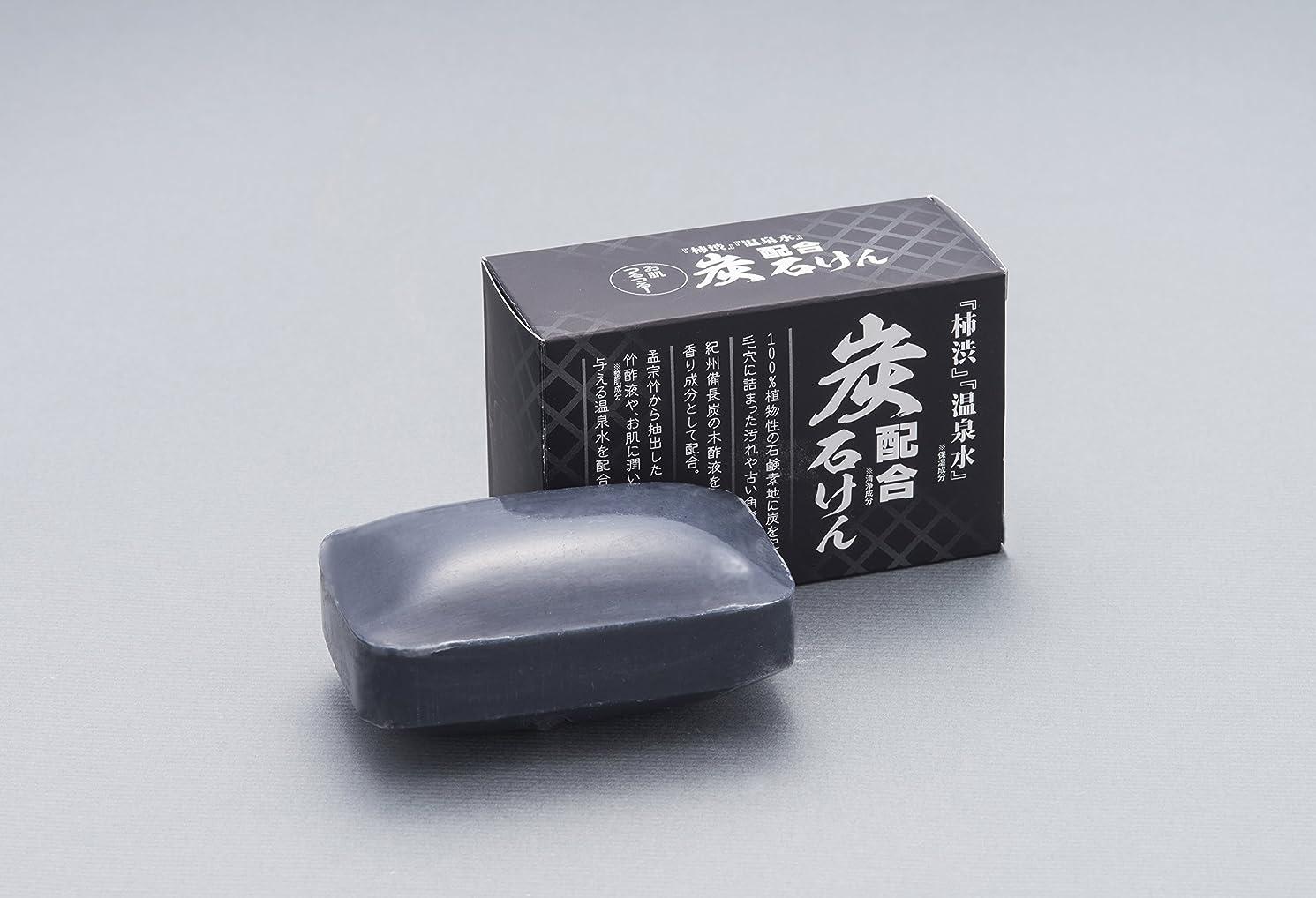 開発する専門法王柿渋?温泉水配合炭石鹸  128g 化粧箱入
