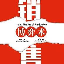销售博弈术 - 銷售博弈術 [Sales: The Art of the Gamble]