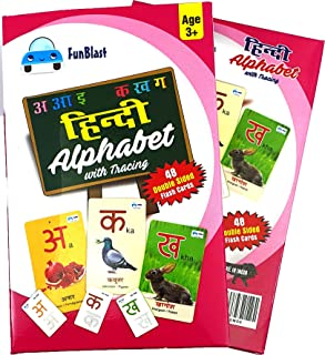 FunBlast Hindi Alphabet Flash Cards for Kids, 48 Double Sided Flash Cards with Tracing Activity   Learning Toys for Kids ...