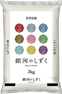 【精米】岩手県産 白米 銀河のしずく 2kg 令和元年産