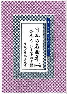 日本の名曲集 NO.4 合奏メドレー(平調子編) 箏・十七絃・尺八のために 神坂真理子 編曲
