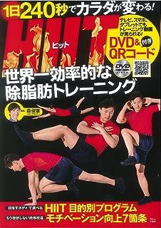 HIIT(ヒット) 世界一効率的な除脂肪トレーニング【綴じ込み付録DVD】 (TJMOOK)