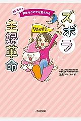 あな吉さんの家事をやめても愛されるズボラ主婦革命 Kindle版