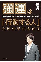 強運は「行動する人」だけが手に入れる 歌舞伎町№1ホストが教える運の鍛え方 Kindle版