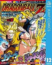 表紙: ドラゴンボールZ アニメコミックス 12 復活のフュージョン!! 悟空とベジータ (ジャンプコミックスDIGITAL) | 鳥山明