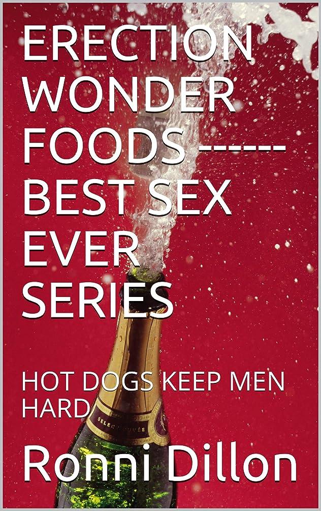 ずらす製造アトラスERECTION WONDER FOODS ------ BEST SEX EVER SERIES: HOT DOGS KEEP MEN HARD (SEX WONDER FOODS) (English Edition)