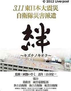 3.11東日本大震災 自衛隊災害派遣 「絆~キズナノキオク~」