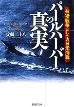 表紙: パールハーバーの真実 技術戦争としての日米海戦 (PHP文庫) | 兵頭 二十八