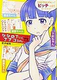 ななめ下いくナナコちゃん (ヤングチャンピオンコミックス)
