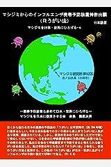 シジミからのインフルエンザ携帯予防装置特許出願(Rうがい法): マシジミを日本・世界にひろげる4 Kindle版