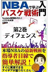 NBAで学ぶバスケ戦術入門 【第2巻】: ディフェンス (バスケの大学) Kindle版
