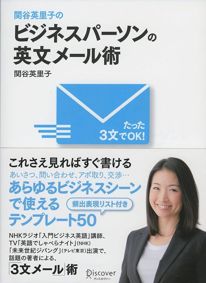 寝室を掃除する漂流柔和関谷英里子の たった3文でOK! ビジネスパーソンの英文メール術