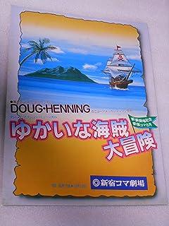 1982年公演パンフレット ゆかいな海賊大冒険 新宿コマ劇場 千葉真一 志保美悦子 真田広之