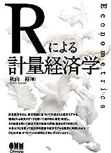 表紙: Rによる計量経済学 | 秋山裕