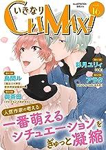 いきなりCLIMAX!Vol.16 (BL宣言)