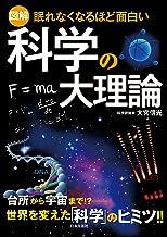 表紙: 眠れなくなるほど面白い<図解>科学の大理論   大宮信光