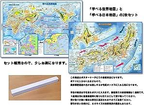 「学べる世界地図、学べる日本地図 」(2枚セット)小学校、中学校の学習に合わせた、学習用地図 書いて消せるポスター 5歳~