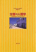 Kōgeki no jinruigaku : Kotoba manazashi sekushuariti