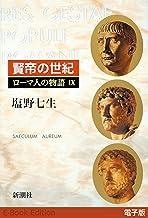 表紙: 賢帝の世紀──ローマ人の物語[電子版]IX | 塩野 七生