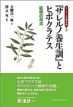 表紙: ヒーリング錬金術1 サレルノ養生訓とヒポクラテス 医療の原点   大槻 真一郎