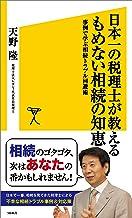 表紙: 日本一の税理士が教えるもめない相続の知恵 事例で学ぶ相続トラブル回避術 (SB新書) | 天野 隆