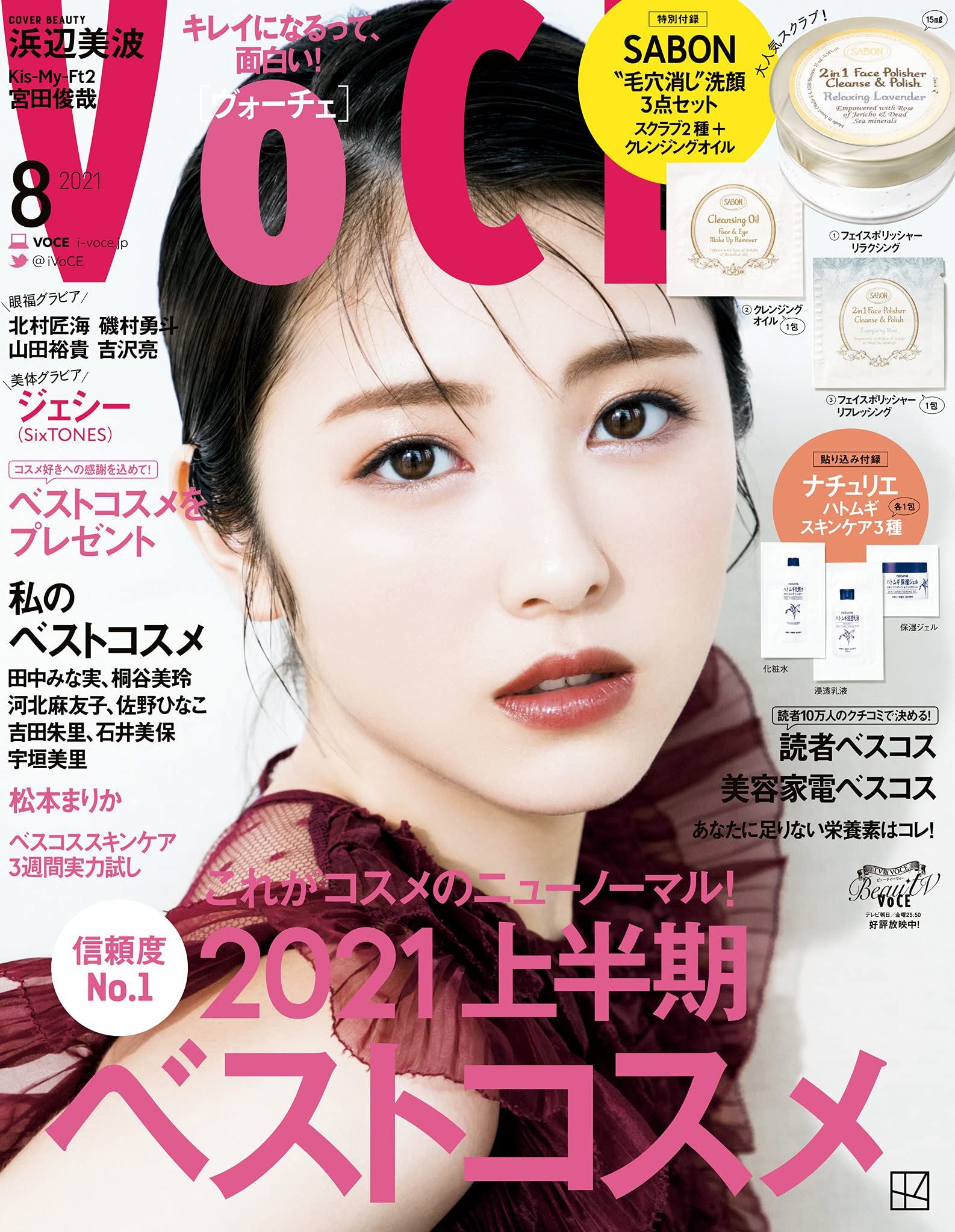VOCE (ヴォーチェ) 2021年 8月号 [雑誌]