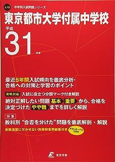 東京都市大学付属中学校 平成31年度用【過去3年分収録】 (中学校別入試問題シリーズL13)