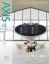 AXIS(アクシス) 2019年10月号 (ホテル、その新しい潮流)