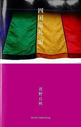 四国巡礼 Ⅲ ――眞野丘秋写真集――