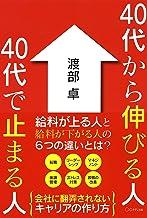 表紙: 40代から伸びる人 40代で止まる人(きずな出版) | 渡部 卓