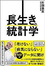 表紙: 長生きの統計学   川田浩志