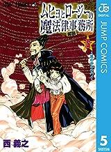 表紙: ムヒョとロージーの魔法律相談事務所 5 (ジャンプコミックスDIGITAL) | 西義之