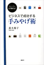 表紙: スーパー広報直伝! ビジネスで成功する手みやげ術 (講談社の実用BOOK)   鈴木聡子