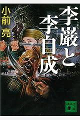 李巌と李自成 (講談社文庫) Kindle版