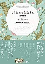 表紙: しあわせを創造するnote   Amy Okudaira