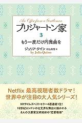 ブリジャートン家3 もう一度だけ円舞曲を (ラズベリーブックス) Kindle版
